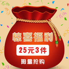 Three Value-limited Preferential Gift Bags for Spring, Summer, Autumn, Winter and Four Seasons Random Fashion Women's Surprise