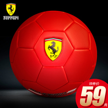 Ferrari Football No.5, No.4, No.3 Children Wear-resistant Primary School Pupils No.4 Training Competition Dermal Feeling