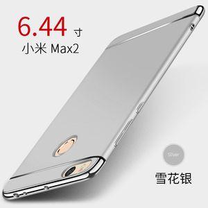 小米max2手机壳<span class=H>mx2</span><span class=H>后盖</span>套全包防摔红男女个性创意6.44英寸带指环