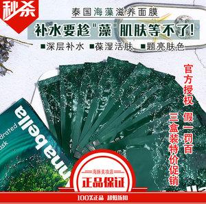 泰国正品防伪annabella安娜贝拉海藻面膜矿物质 补水保湿收缩毛孔