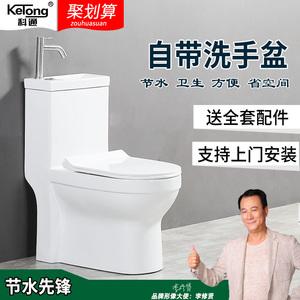 科通<span class=H>马桶</span>带洗手盆池水龙头一体的节水坐便器家用座厕创意卫浴<span class=H>洁具</span>