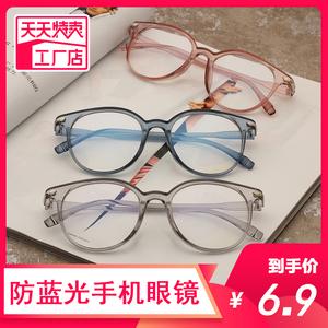 新款防蓝光电脑护目镜 男女装饰搭配无度数平光镜 手机<span class=H>眼镜</span>护<span class=H>眼镜</span>