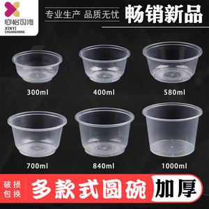 圆形一次性塑料碗/外卖盒/打包盒/餐盒/便当<span class=H>饭盒</span>/汤碗/加厚不带盖
