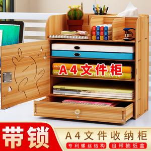 文件柜抽屉柜子带锁多层文件盒桌面文件柜抽屉式A4资料分类整理收纳柜大容量办公用品木质加厚