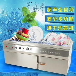 洗碗机<span class=H>商用</span><span class=H>电器</span>双池超声波烘干洗碗机全自动刷碗洗盘碟洗菜机