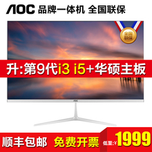 AOC Integrative Computer i5i7 Four Core 21.5 24 inch Ultra-thin Game Office Household High-Fit Desktop Machine