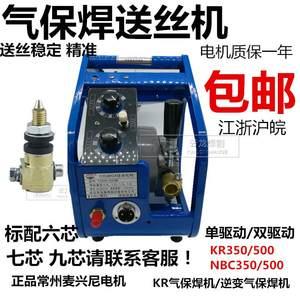 特惠二氧化碳气保焊机<span class=H>送丝机</span> KR/NBC350/500a二保焊机<span class=H>送丝机</span>配件
