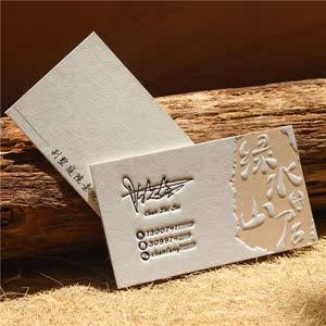 新品定特种纸双面制作免费设计创意个性烫凹凸<span class=H>名片</span>双面印刷商务