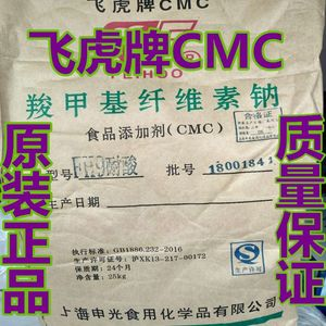 飞虎牌羟甲基<span class=H>纤维素钠</span>冷饮奶茶用9型耐酸食用食品级增稠剂25kg