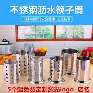 快速筷<span class=H>笼子</span>排水孔筷子盒家用免打孔齐全筷子筒不锈钢叉子沥水卫生