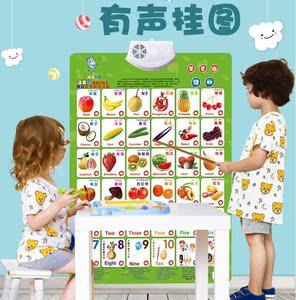 儿童学音标学习贴图宝童有声<span class=H>挂图</span><span class=H>认知卡</span>智慧挂墙识字卡语加减法早