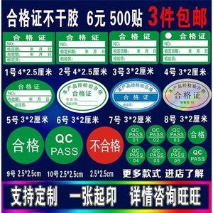 合格证绿色圆形质检验标签产品检定QC镭射PVC贴纸不干胶。