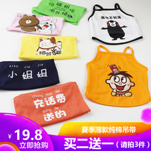 Pet vest Summer thin cotton myna small dog tremble sound tide brand Summer dog fighting clothes small suspension belt