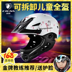 SUNRIMOON信诺儿童平衡车<span class=H>头盔</span>安全帽滑步车全盔骑行护具轮滑全盔