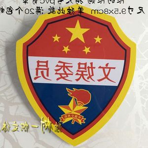 大号PVC队干标志PVC臂章少先队员干部标志臂章 文娱委员