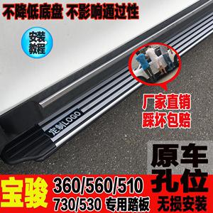 18款360侧踏板原厂改装730/530/560/510脚踏专用外侧踏板
