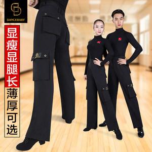 Dancebaby<span class=H>拉丁舞</span>服装<span class=H>口袋裤</span>女男士舞裤舞蹈交谊舞摩登裤男长裤子
