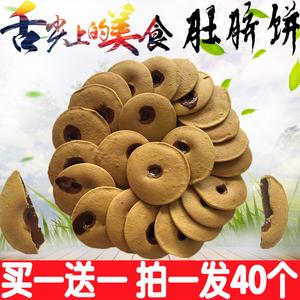 品潮味红糖肚脐饼 网红零食400克潮汕特产年货美食小吃手工糕点