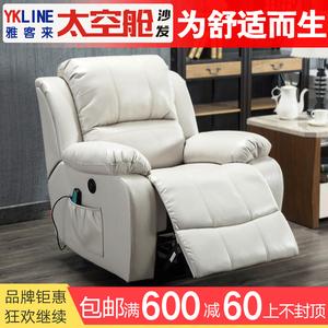 头等太空舱<span class=H>沙发</span>布艺单人摇电动美甲美睫懒人多功能客厅椅欧式真皮