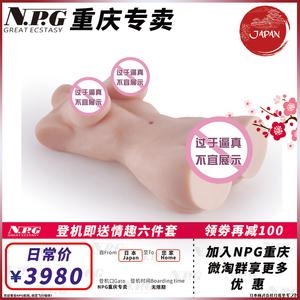 日本进口NPG实体硅胶<span class=H>娃娃</span>大屁股非充气男用自慰器成人情趣性用品