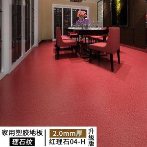 工程革pvc塑胶地板革卫生间防水地板商用加厚厨房塑料胶耐磨地胶