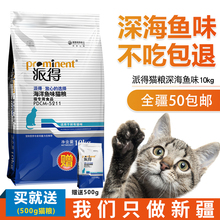 Xinjiang Free Domestic Freight Cat Food Free Domestic Freight Cat Kitten Deep Sea Fish Pie Cat Food Deep Sea Fish Flavor 10 kg