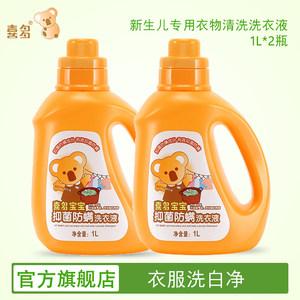 喜多HITO 宝宝婴儿新生儿 用衣物清洗抑菌防螨<span class=H>洗衣液</span>1L*2瓶