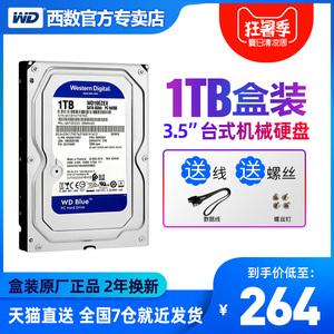 WD/西部数据 WD10EZEX 台式机<span class=H>硬盘</span>1T 3.5英寸SATA3 1t机械盘 蓝盘