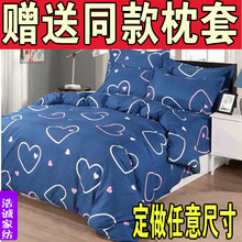 Customized Bedding Set, Single, Any Size Summer Single Children 230x230x250 Cotton Cartoon Double Cover