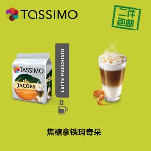 现货德国原装进口Bosch博世Tassimo专用焦糖拿铁咖啡胶囊新鲜日期