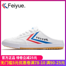 Feiyue canvas shoes, half slippers, heelless lazy shoes, classic summer new cloth shoes, white and green 506 for men and women