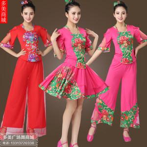 杨丽萍广场舞服装套装中老年跳舞服装两件套夏季舞裙演出秧歌服女