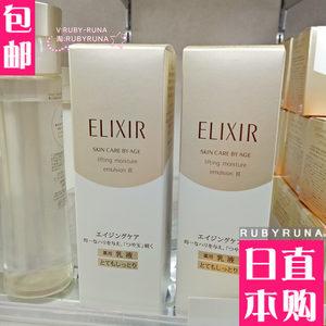 日本新版资生堂ELIXIR怡丽丝尔水乳套装胶原保湿化妆水乳液护肤品
