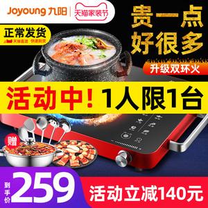 【九阳】家用智能电陶炉电磁炉