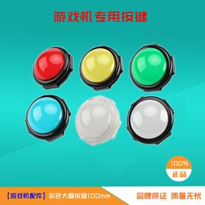 游戏机按键按钮圆形60mm抢答器带灯自复位按钮电玩篮球游戏机配件