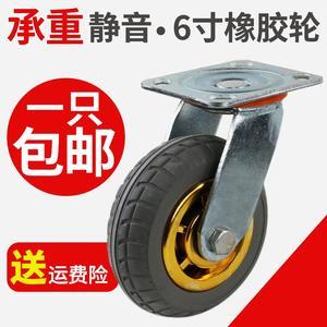 万向轮轮子6寸静音橡胶轮小推车平板车轮4寸5寸8寸重型万象轮<span class=H>脚轮</span>