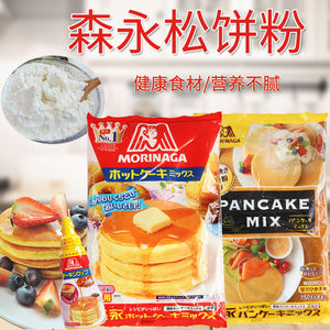 日本森永<span class=H>松饼粉</span>华夫饼粉蛋糕粉宝宝婴幼儿儿童辅食烘焙预拌粉600g