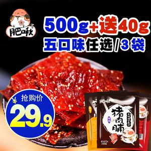 肥啾靖江猪<span class=H>肉脯</span>500g加40g猪<span class=H>肉干</span>特产1斤整箱肉铺<span class=H>肉类</span>零食小吃蜜汁