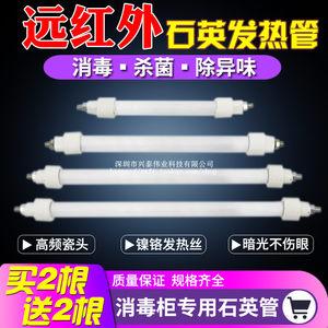 消毒柜发热管石英发热管通用300W400W远红外线<span class=H>灯管</span>消毒柜配件220V