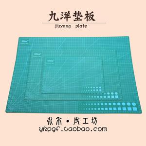 A2A3A4台湾正宗九洋DIY皮革工具双面切割<span class=H>垫</span>板雕刻板 裁纸板<span class=H>模</span>型板