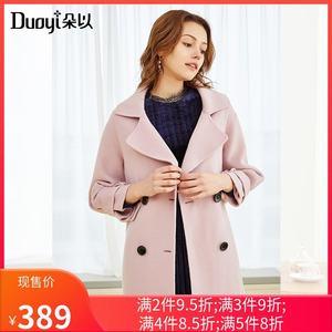 朵以秋冬装新款专柜同款翻领中长款双面呢大衣女33DD717059