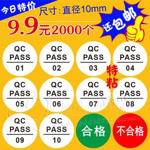 现货QC PASSED标签QCPASS质检不干胶商标pass贴纸不合格产品检验