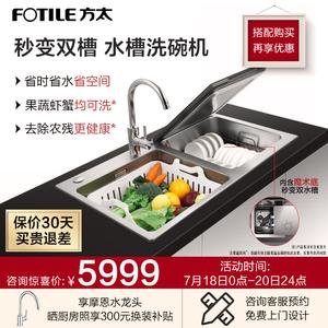 方太X1TS水槽洗碗机全自动家用一体嵌入式6套智能刷碗机<span class=H>家电</span>小型