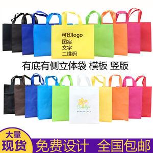 无纺布袋子定做可印logo<span class=H>环保</span>袋定制手提袋现货加急印刷广告袋订做