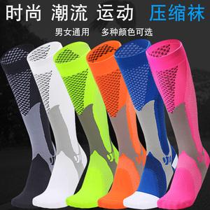 跑步压缩袜子户外足球透气骑行长筒男女护腿跑步袜马拉松跑步袜子