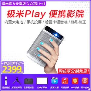 极米无屏电视Play便携式智能投影仪微型无线wifi家用小型投影机