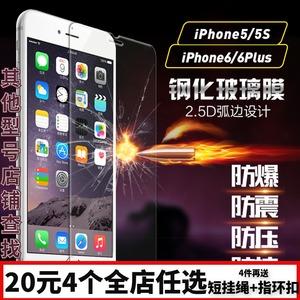 防爆摔i7plus 苹果iPhone6s/8plus5SE钢化玻璃手机<span class=H>贴膜</span><span class=H>屏幕</span>保护膜