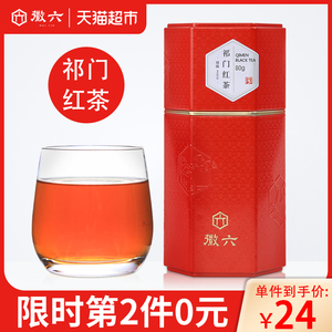 【中华老字号】徽六祁门工夫<span class=H>红茶</span>茶叶80克<span class=H>红茶</span> 正宗浓香型