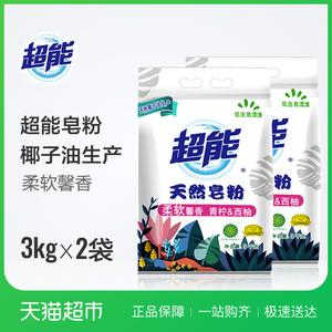超能天然皂<span class=H>粉</span>馨香柔软3kg*2椰油低泡柔软易漂易清