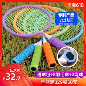 儿童羽毛球拍3-12岁超轻宝宝球拍幼儿园小孩学生户外运动球类<span class=H>玩具</span>